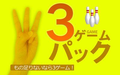 3ゲームパック