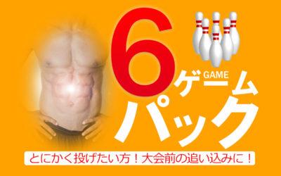 6ゲームパック